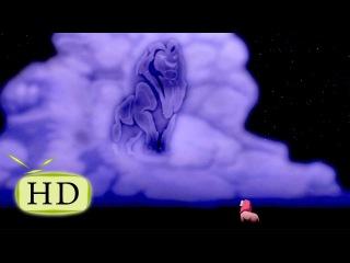 Король лев - Прошлое причиняет боль. Одно из двух - можно или от него прятаться, ил...