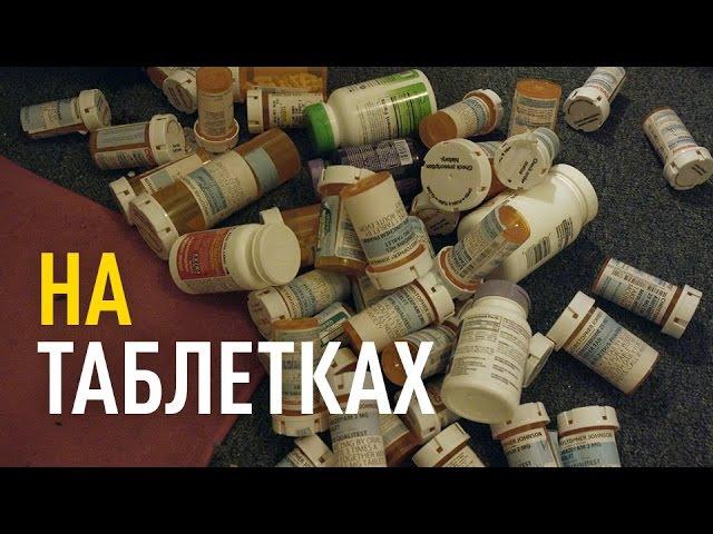 RTД на Русском (На таблетках)