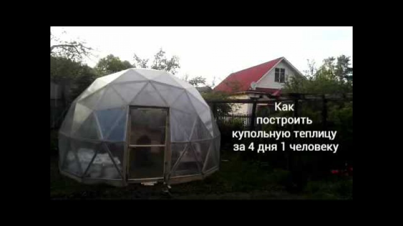 Как построить купольную теплицу за 4 дня 1 человеку