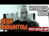 Вор В Законе Лёня Макинтош. Законник Леонид Билунов. 2017 г.