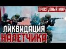 Перестрелка В Москве Нападение На Инкасаторов Ликвидация Одного Из Налетчиков