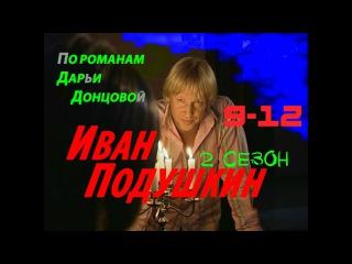 Фильм-6: Надувная женщина для Казановы. (2007) HD