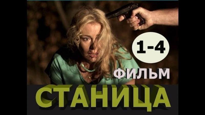 Фильм СТАНИЦА,серии 1-4 захватывающий сюжет с первого кадра!Детектив драма криминал,