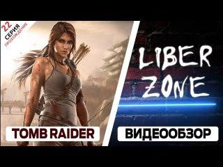 Игра Tomb Raider 2013 - прохождение. Серия 22: Берег печали