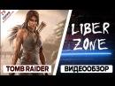 Игра Tomb Raider 2013 - прохождение. Серия 29 Самураи