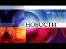 Последние Новости на 1 Канале Сегодня 25.10.2016 Последний Выпуск Новостей Сегодня Онлайн