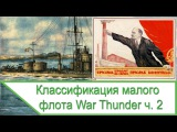 War Thunder - Классификация малого флота часть вторая (Сторожевые корабли и мониторы)