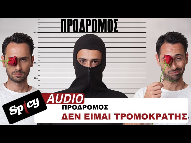 Πρόδρομος - Δεν είμαι τρομοκράτης | Prodromos - Den eimai tromokratis - Official Audio Release