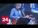 Эмир Кустурица дал концерт в Крыму