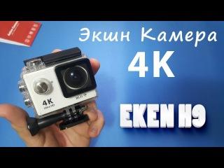 Распаковка экшен камеры EKEN H9/H9R 4k