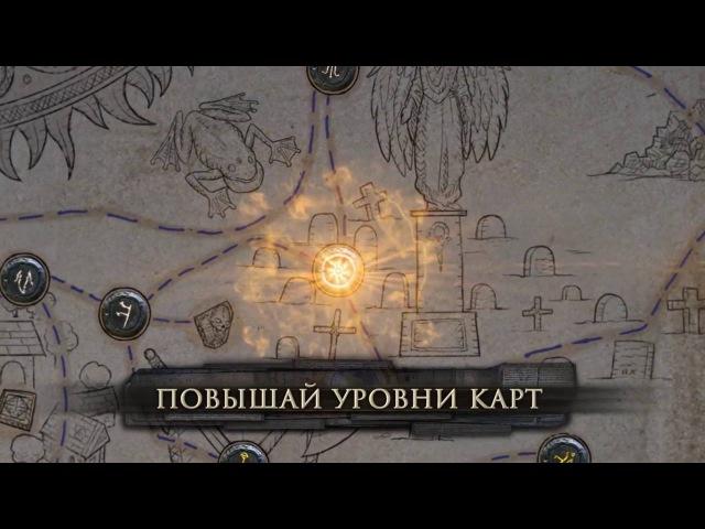 Path of Exile — трейлер дополнения «Атлас миров»