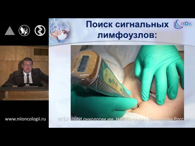 Органосохраняющая операция на молочной железе с применением интраоперационной...