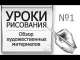 Уроки рисования  Обзор художественных материалов №1  КАРАНДАШ