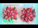 Цветы из атласной ленты 2,5см канзаши \ Of satin ribbon flowers 2.5cm kanzashi
