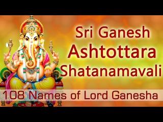 Sri Ganesh Ashtottara Shatanamavali | 108 Names of Lord Ganesha
