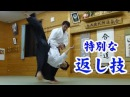 合気道 特別な返し技 四方投げ Aikido Special counter technique shihonage