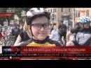 Львовяне целыми семьями приняли участие во Всеукраинском Велодне 21 05 17