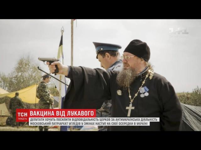 Депутати хочуть посилити відповідальність церков за антиукраїнську діяльність