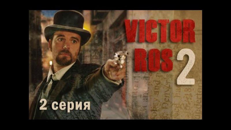 Виктор Рос. 2 сезон 2 серия