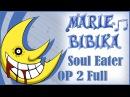 Soul Еater OP 2 [Black Paper Moon] (Marie Bibika Russian Full Cover)
