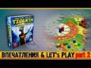 Настольная игра Tzolk'in Календарь Майя Впечатления и Let's play part 2