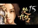 楚乔传 Princess Agents 15【先行版】 赵丽颖 林更新 窦骁 李沁主演 HD