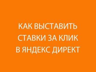 Настройка Яндекс Директ. Фишка 12 из 15.