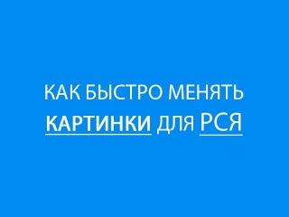 Как быстро менять картинки для РСЯ в Яндекс Директ