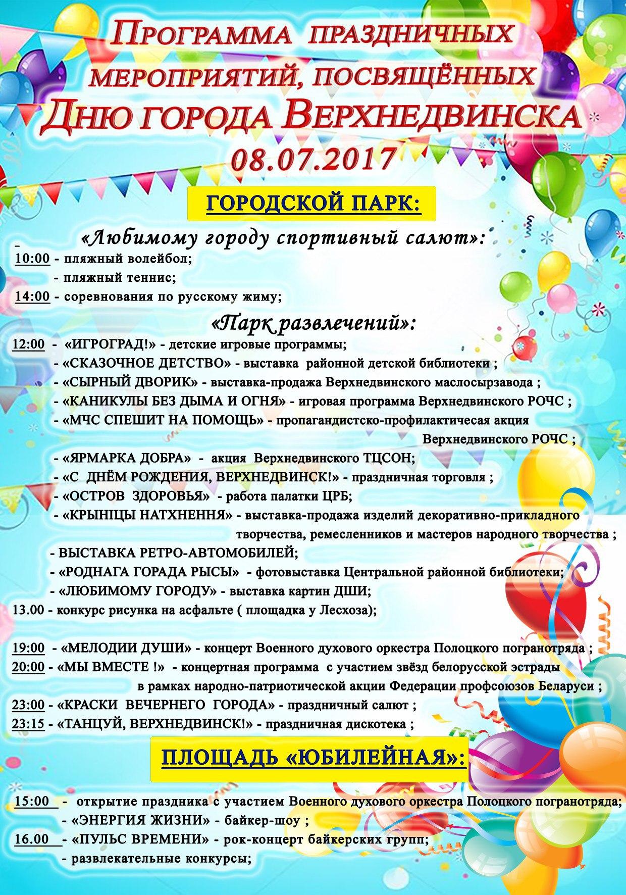 День города. г. Верхнедвинск, 2017 г.