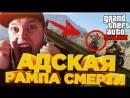 GTA 5 ONLINE - АДСКИЕ РАМПЫ СМЕРТИ С КОФФИ И ВАРПАЧОМ УГАР