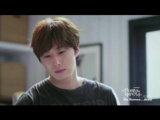 제시 (Jessi) - My Romeo (Дорама Золушка и четыре рыцаря OST)