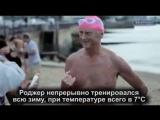 Человек, дважды переплывший Ла-Манш и ставший самым старшим из всех, кто это сделал