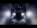 Последний охотник на ведьм 2015 The Last Witch Hunter