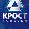 Строительный Концерн «КРОСТ»