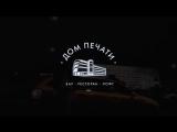 Elvira Т видеоприглашение на концерт 7 марта в Дом Печати