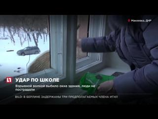 Под обстрел в городе Макеевка попала школа №21