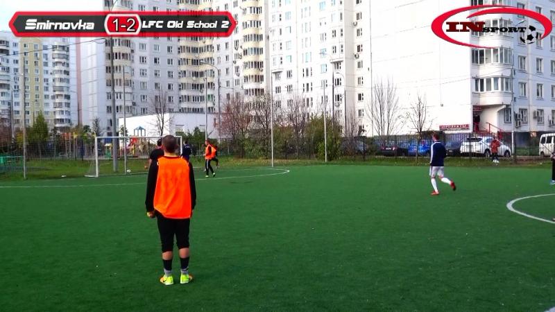 8 тур. Smirnovka - LFC Old School 2
