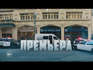 """""""Энджи Трайбека"""" всероссийская премьера на ТНТ4!"""