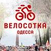 Одесская ВелоСотка 07.04.2018 - Velorally.ua