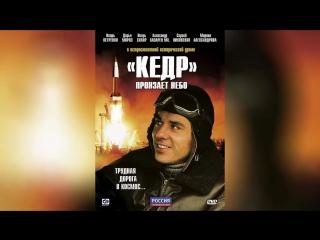 «Кедр» пронзает небо (2011) |
