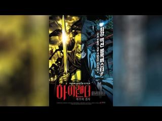 Горец В поисках мести (2007) | Highlander: The Search for Vengeance