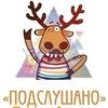Подслушано  с. Горнозаводское