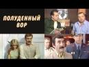 Фильм Следствие ведут ЗнаТоКи. Полуденный вор_1985 детектив.