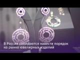 В России могут появиться ГОСТы на драгоценные камни