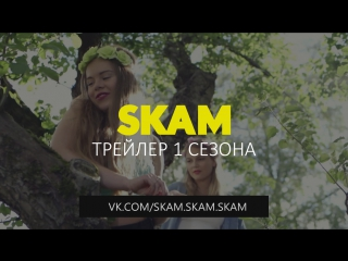 SKAM / СКАМ ТРЕЙЛЕР 1 СЕЗОНА