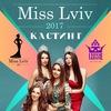 МІС ЛЬВІВ | MISS LVIV OFFICIAL PAGE