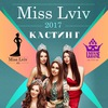 МІС ЛЬВІВ | MISS LVIV OFFICIAL PAGE