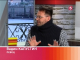 Вадим Капустин (Isaac Nightingale) - Утро на 5