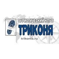 trikonia