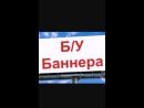 Бу Банерлар Сатыла 3х6 89377746261